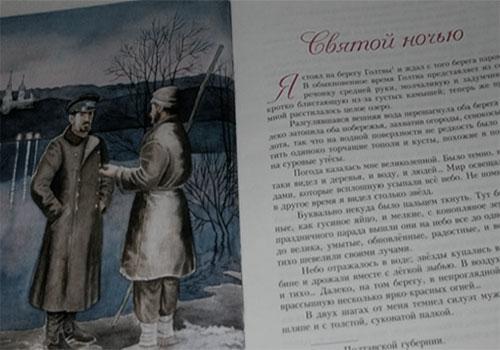 Книга Чехова «Святою ночью»