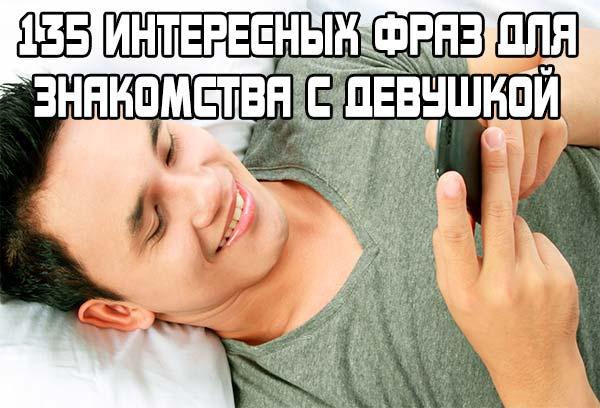как привлечь заинтересовать и влюбить мужчину знакомства через интернет