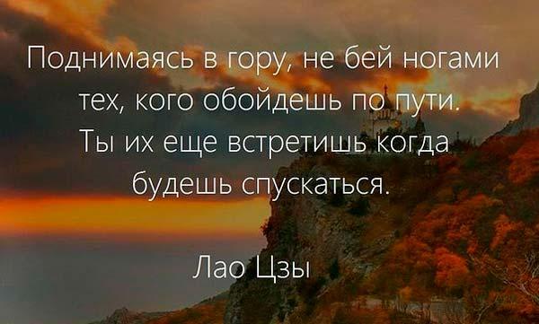 фразы про горы