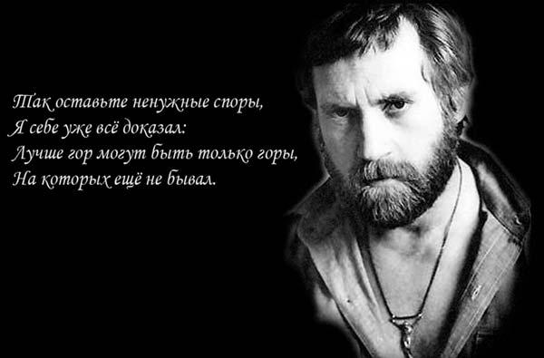 Умная цитат Высоцкого про горы