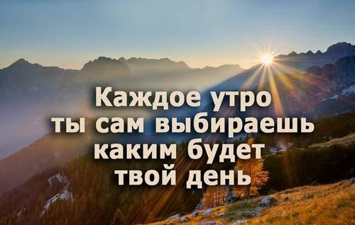 Утром сам выбираешь свой день!