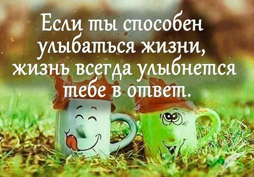 Способен улыбаться с утра