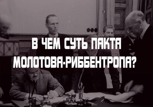 Пакт Молотова-Риббентропа кратко и понятно