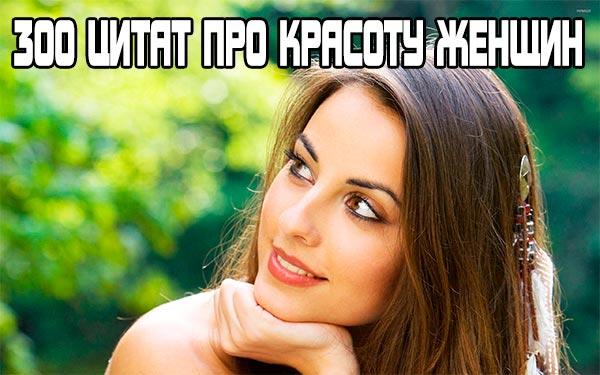Классные фразы о красоте женщин