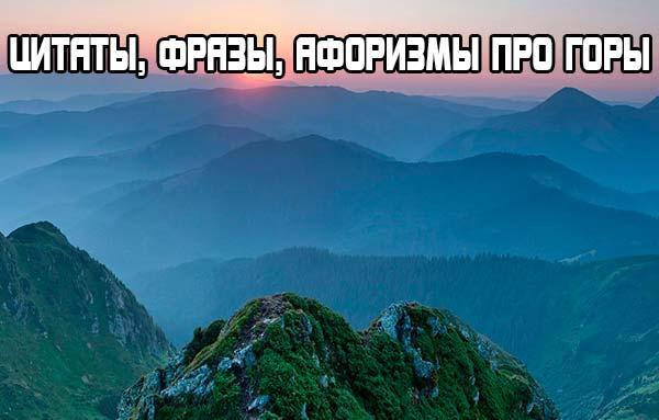 Фразы и афоризмы про горы