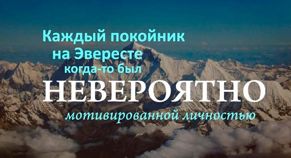 Про Эверест