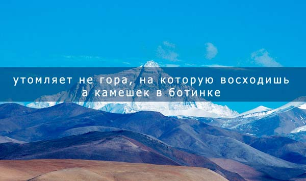О вершине горы