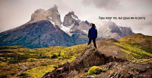 Решил очиститься в горах