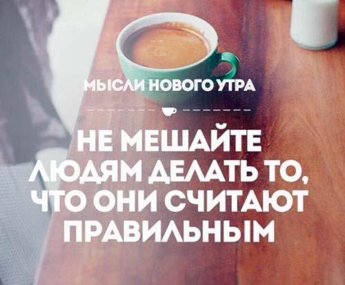 фразы про утро (3)