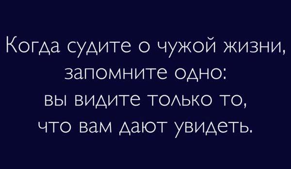 Не судите о чужой жизни