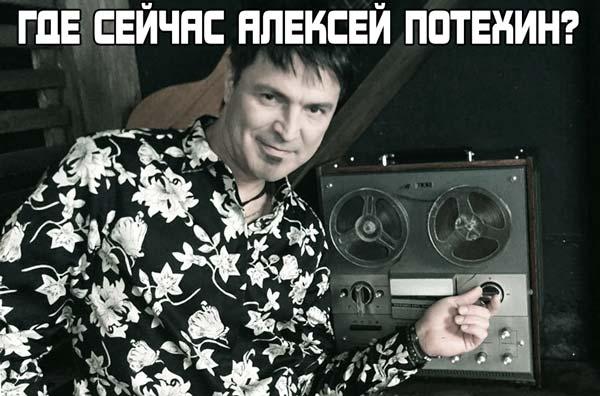 Где сейчас Алексей Потехин