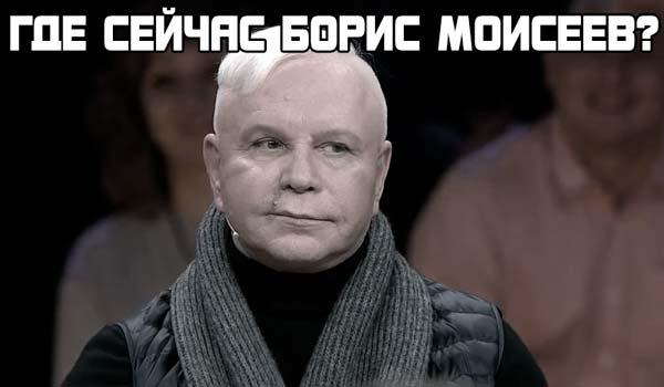 где сейчас Моисеев Борис??