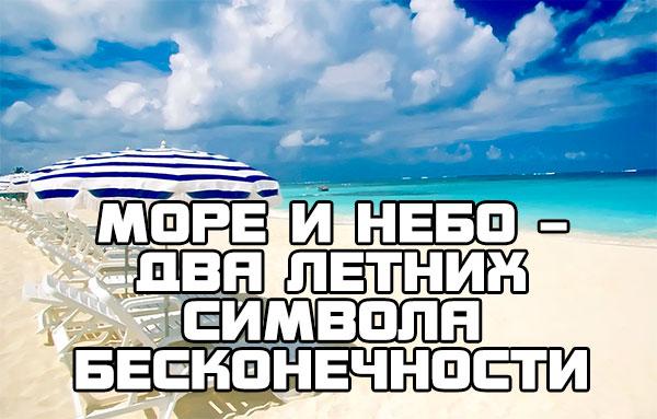 Про море и небо