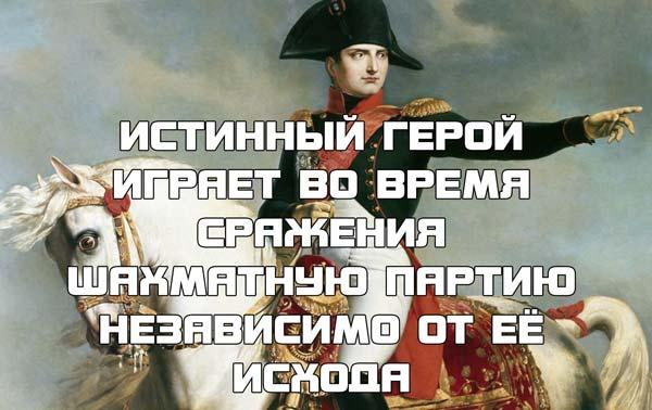 фразы наполеона про героя во время сражения