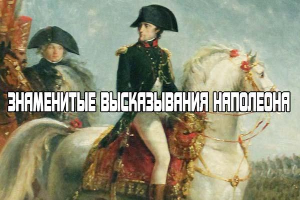 Знаменитые фразы Наполеона