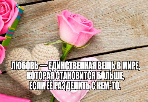 Любовь становится больше