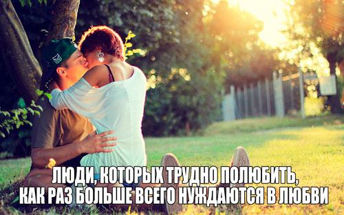 Про людей, которых трудно полюбить