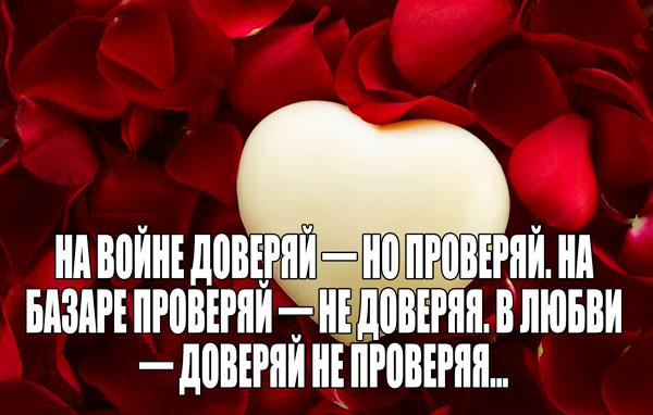 НЕ доверяй любви