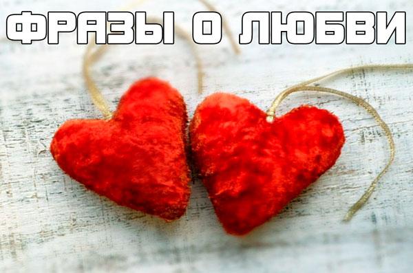 красивые фразы про любовь