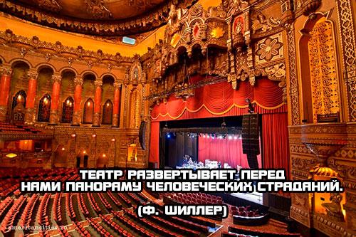 Театр развертывает панораму