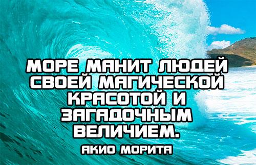 Море, которое манит людей