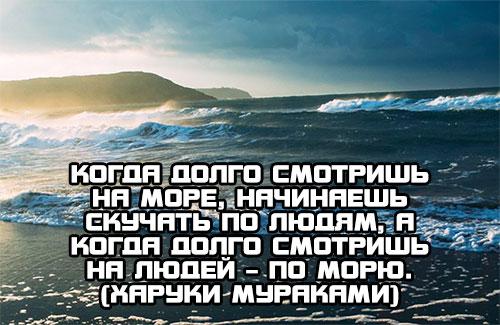 Если долго смотреть на море