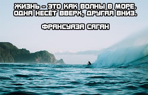 Жизнь это как волны