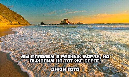 Мы выходим на один и тот же морской берег