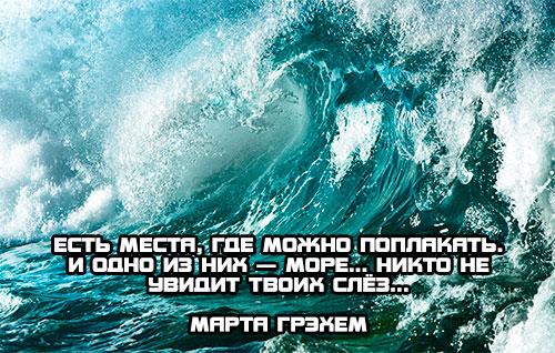 Есть места на море