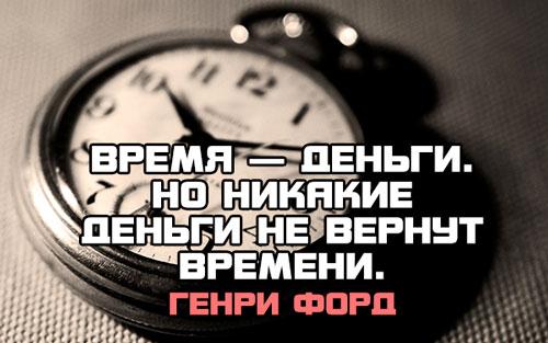 Время деньги никакие