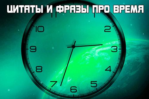 фразы и цитаты про время (4)