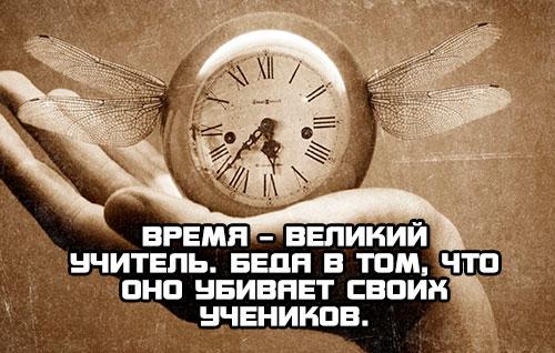 Великий учитель время