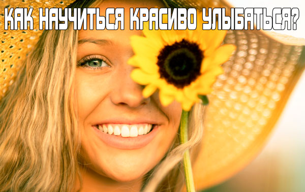 Как лучше научиться красиво улыбаться