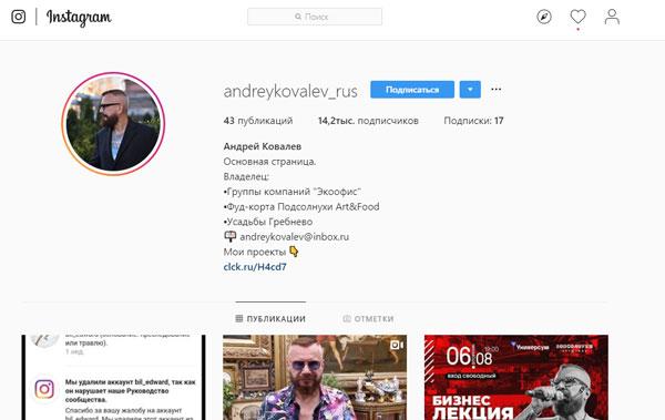 Официальная страница Ковалева в Инстаграме