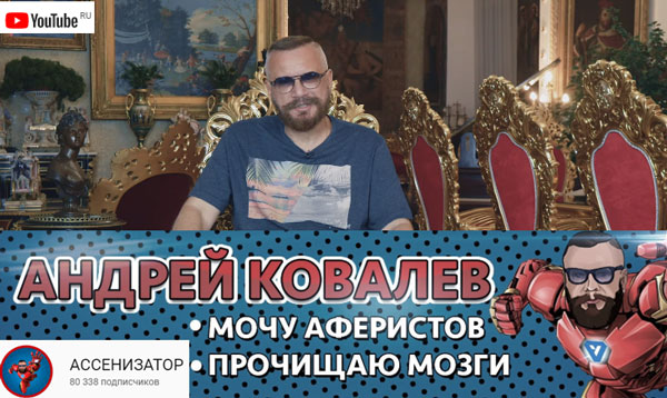 Разоблачитель мошенников на Ютуб - Ассенизатор