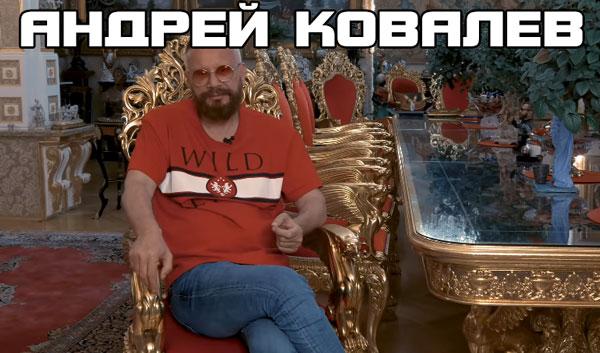 андрей ковалев - биография