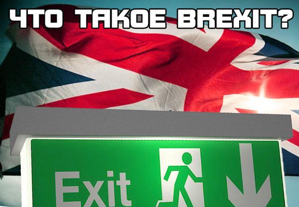 brexit что это такое? Его причины