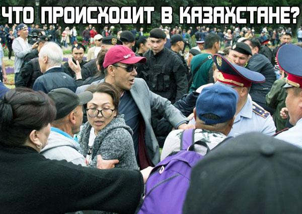 Что происходит в Казахстане сейчас 2019?