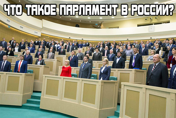 что такое парламент в России?