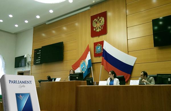 Совет парламента и пачка Parlament