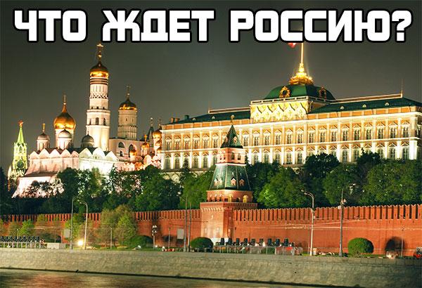 Что ждет Россию в будущем?