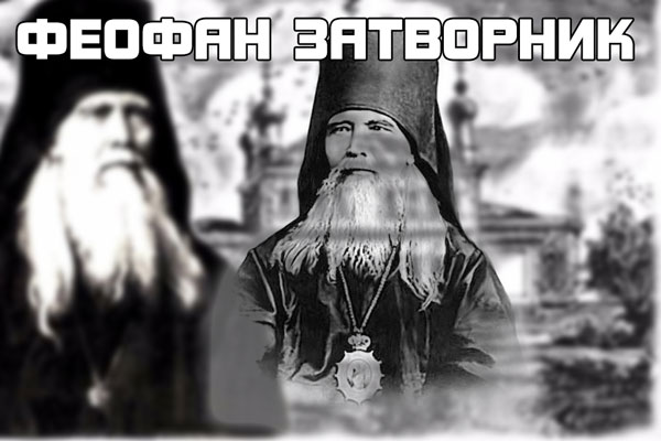Феофан Затворник - биография