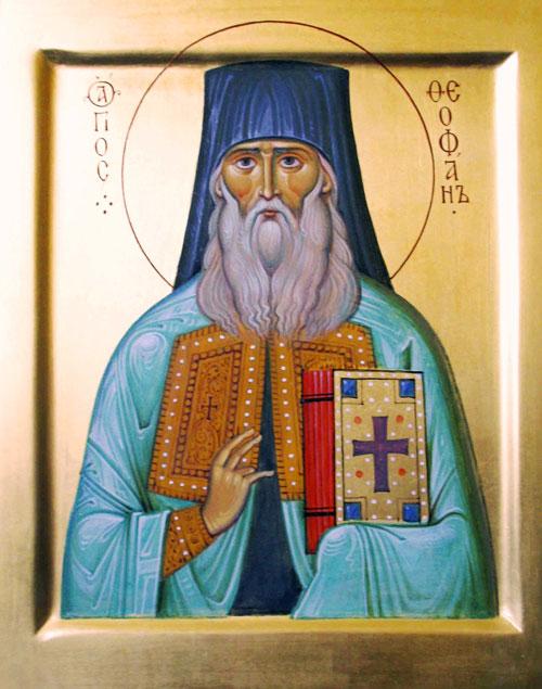 Феофан Затворник (лик святого)