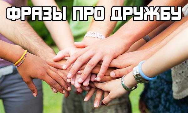 фразы про дружбу и друзей