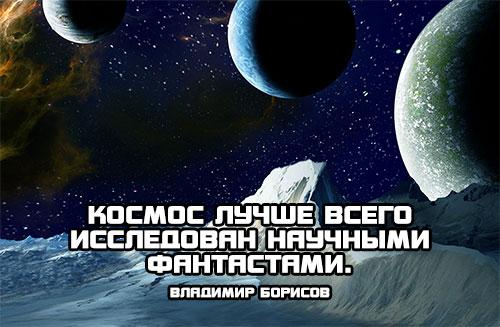 Космос давно исследован фантастами