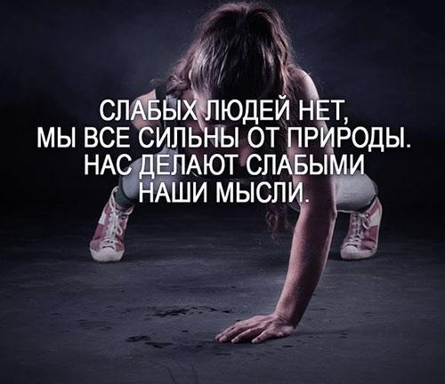 фразы про спорт и сильных людей