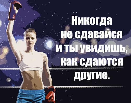 фразы про спорт - никогда не сдаваться