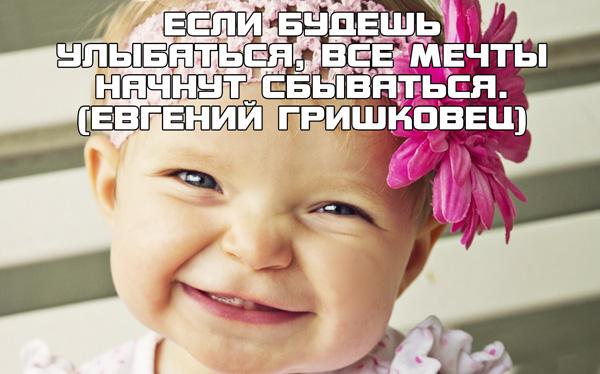 фразы про улыбку и мечты