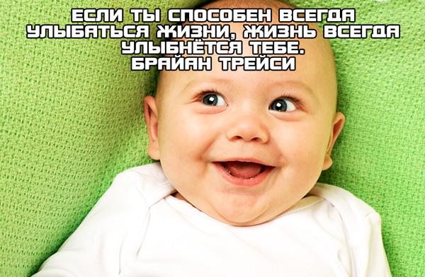 Если ты способен улыбаться