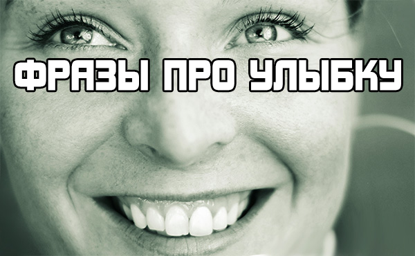 фразы про улыбку  (цитаты)